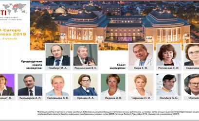 Межрегиональная общеобразовательная научно-практическая конференция акушеров-гинекологов и дерматовенерологов