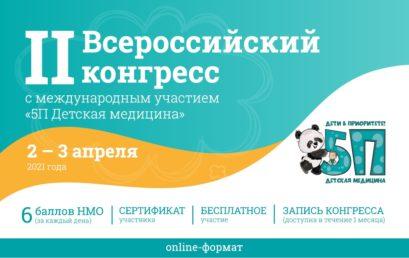 II Всероссийский конгресс с международным участием «5П Детская медицина»