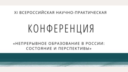 XI Всероссийская научно-практическая конференция «Непрерывное образование в России: состояние и перспективы»