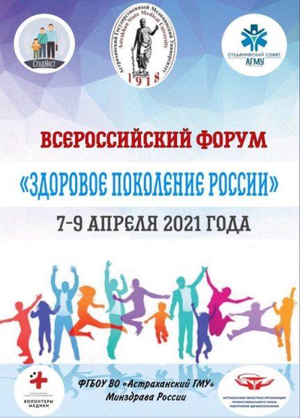 В Астраханском ГМУ проходит Всероссийский форум, приуроченный ко Дню здоровья