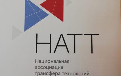 Мероприятия Национальной ассоциации трансфера технологий