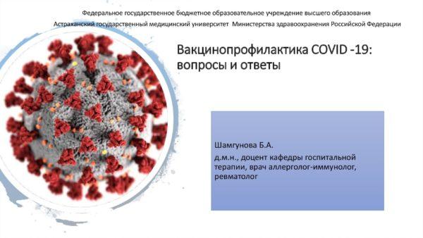 Вакцинопрофилактика COVID -19: вопросы и ответы