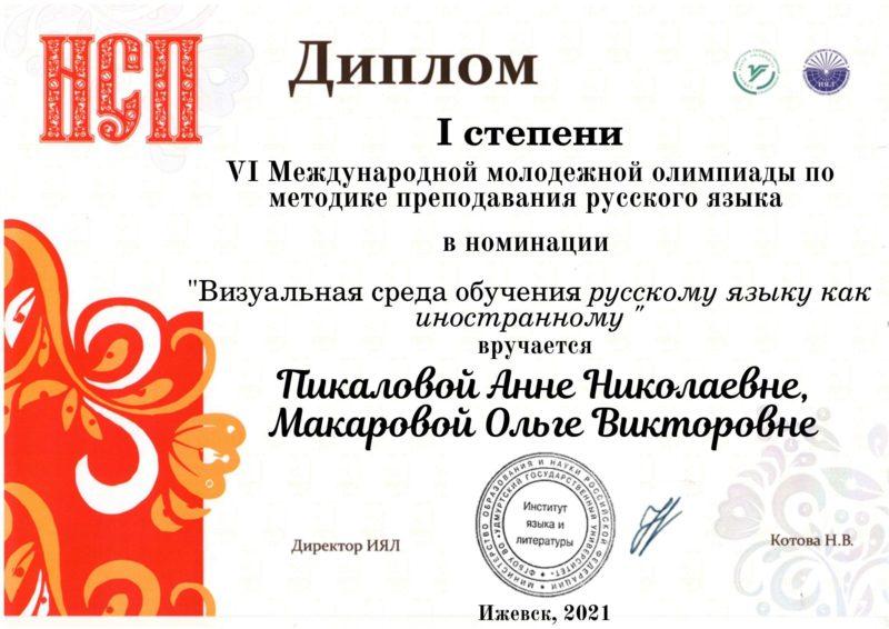 Поздравляем с победой  в международной молодежной олимпиаде по методике преподавания русского языка!