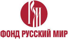Поздравляем победителей конкурса на получение грантов фонда «Русский мир»