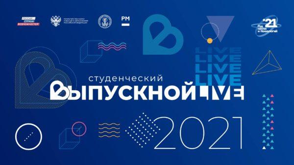 Студенческий выпускной 2021