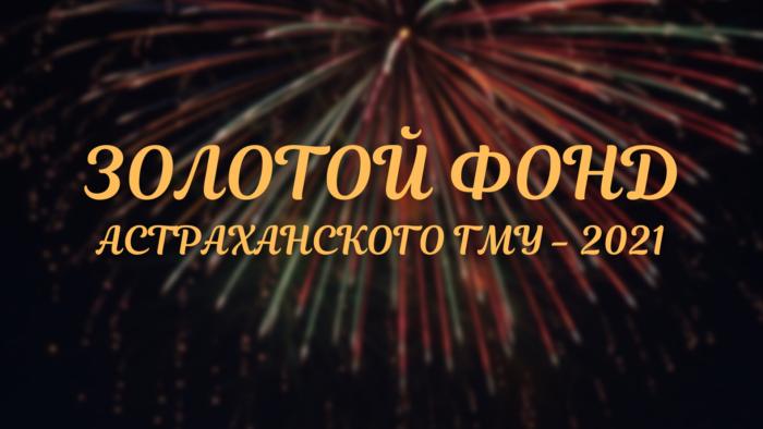 Золотой фонд Астраханского ГМУ!