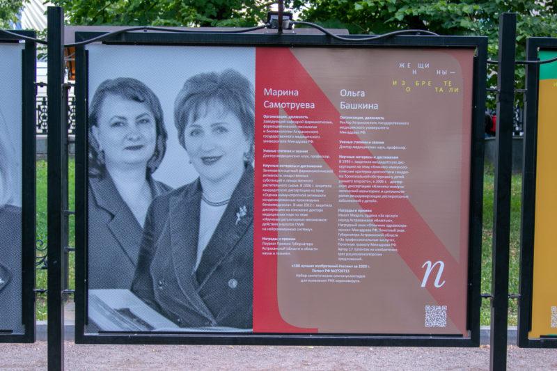 В Москве открылась фотовыставка «Женщины-изобретатели»