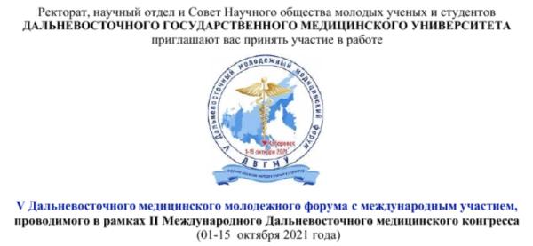 V Дальневосточный медицинский молодежный форум с международным участием, проводимый в рамках II Международного Дальневосточного медицинского конгресса