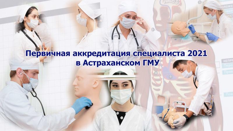 Первичная аккредитация специалиста 2021 в Астраханском ГМУ