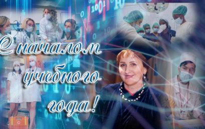 Поздравление ректора Астраханского ГМУ профессора Ольги Александровны Башкиной с Днём знаний!