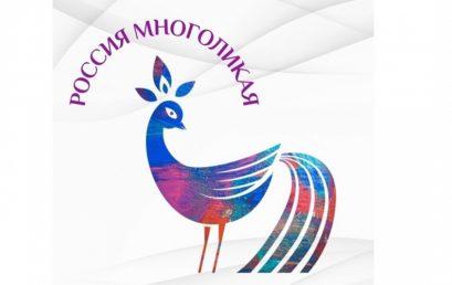 Всероссийский молодежныйфестиваль народного творчества «Россия многоликая»