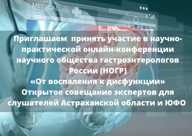 Научно-практическая онлайн-конференция научного общества гастроэнтерологов России (НОГР) «От воспаления к дисфункции»