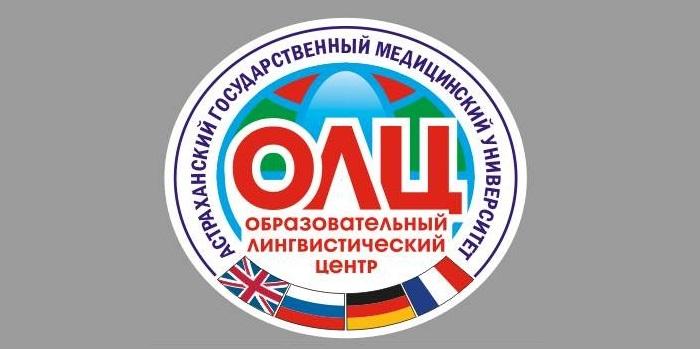 «Образовательный лингвистический центр» объявляет набор слушателей