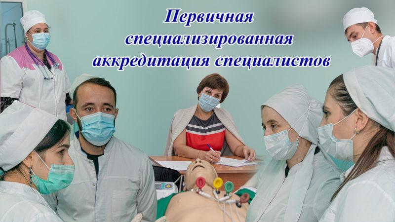 В Астраханском ГМУ стартовала процедура первичной специализированной аккредитации