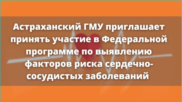 Астраханский ГМУ приглашает принять участие в Федеральной программе