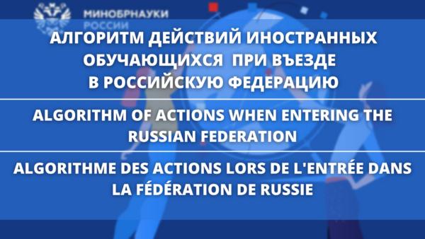АЛГОРИТМ ДЕЙСТВИЙ ВЪЕЗДА В РОССИЮ / ALGORITHM OF ACTIONS WHEN ENTERING THE RUSSIAN FEDERATION / ALGORITHME DES ACTIONS LORS DE L'ENTRÉE DANS LA FÉDÉRATION DE RUSSIE