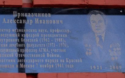 Открытие мемориальной доски в честь 100-летия профессора А.И. Приказчикова