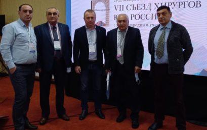VII Съезд хирургов Юга России состоялся в г. Пятигорске