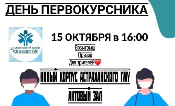 Приглашение на День первокурсника в Астраханском ГМУ